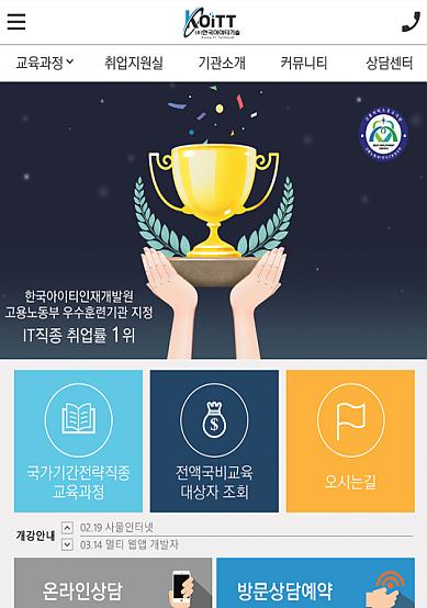 한국아이티개발원 모바일