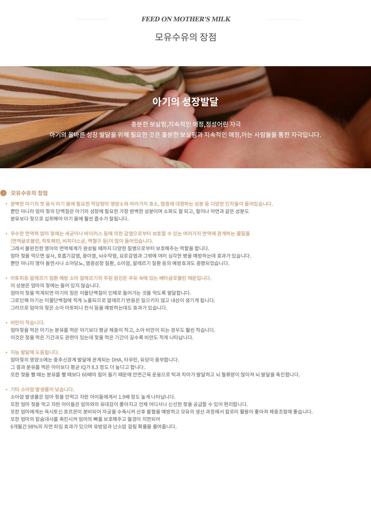 Breastfeeding3
